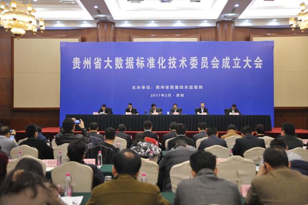贵州省大数据标准化技术委员会成立大会举行