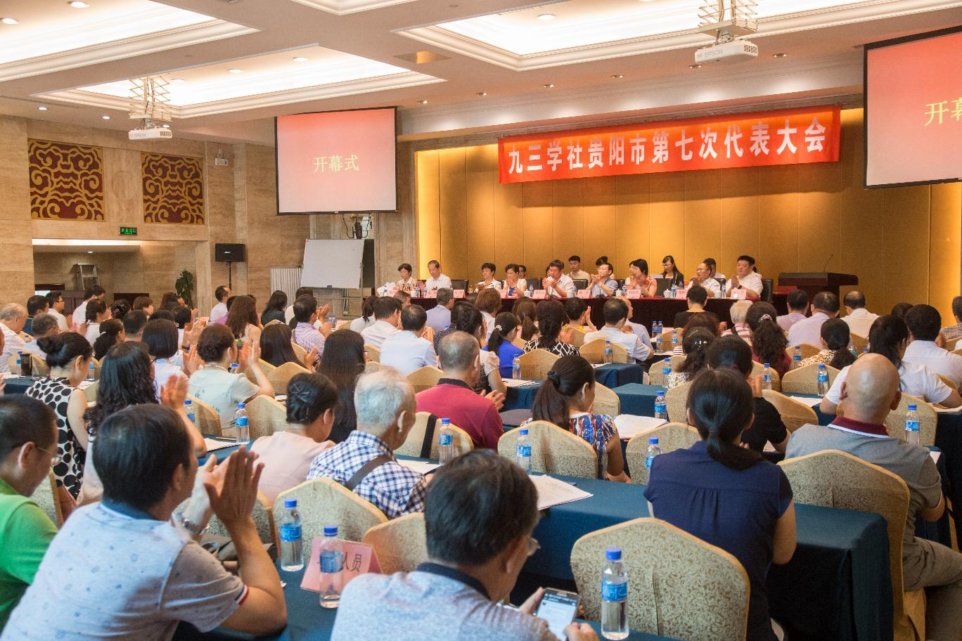 九三学社贵阳市第七次代表大会
