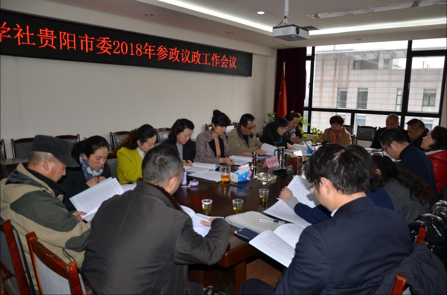 九三学社贵阳市委2018年参政议政工作会议