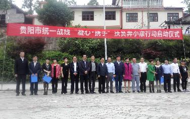 贵阳市统一战线凝心携手扶贫奔小康行动启动仪式