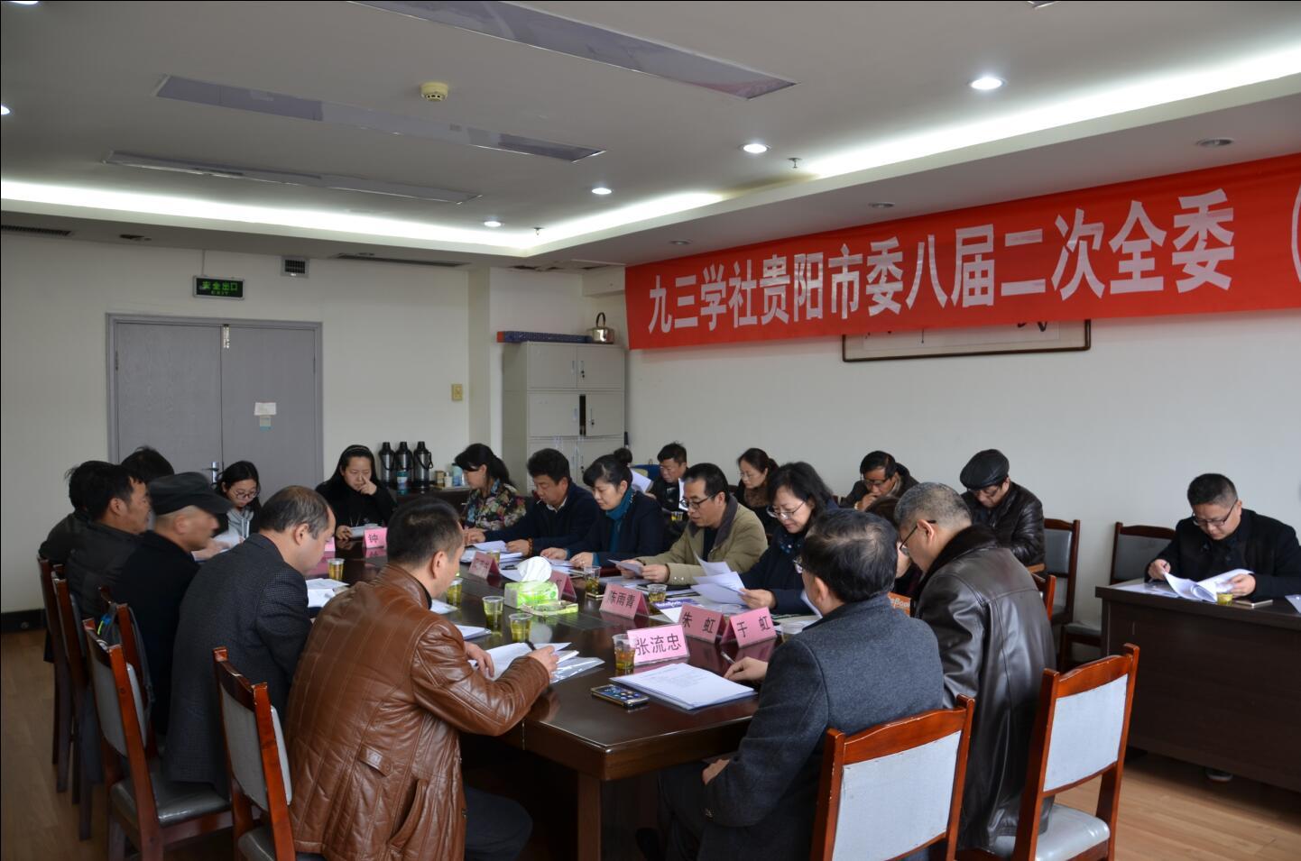 九三学社贵阳市第八届委员会第二次全体会议