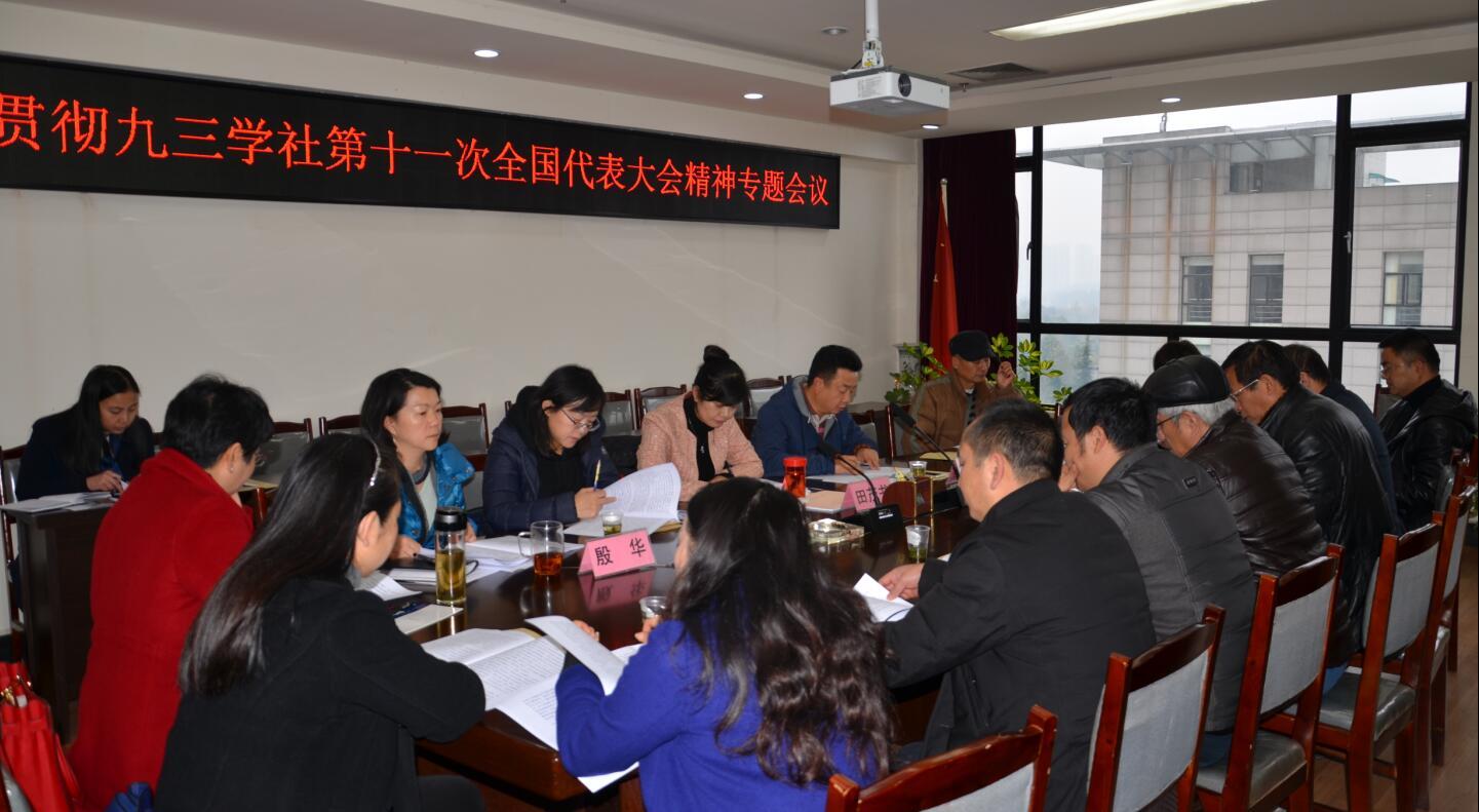 传达学习贯彻九三学社第十一次全国代表大会精神专题会议
