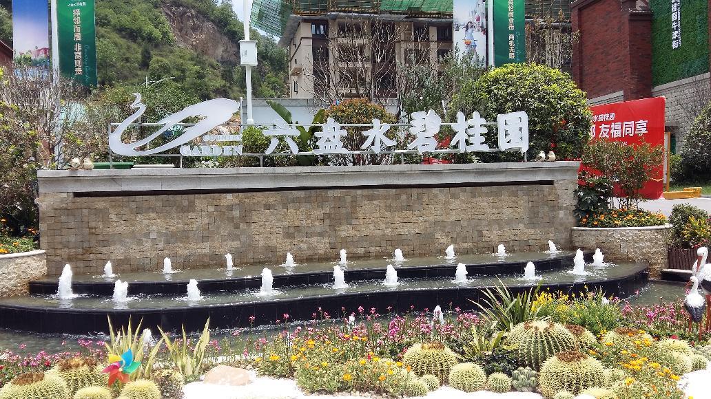 六盘水重大建设项目碧桂园图集