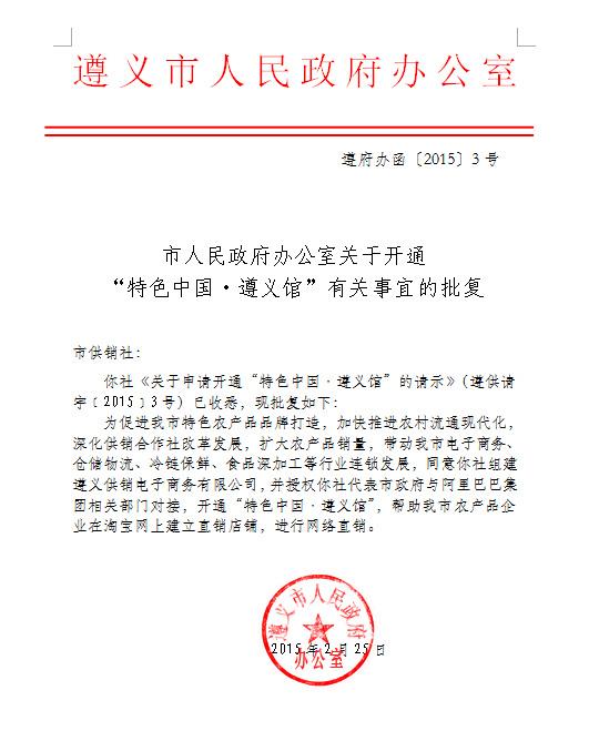 市政府对特色中国遵义馆的批复