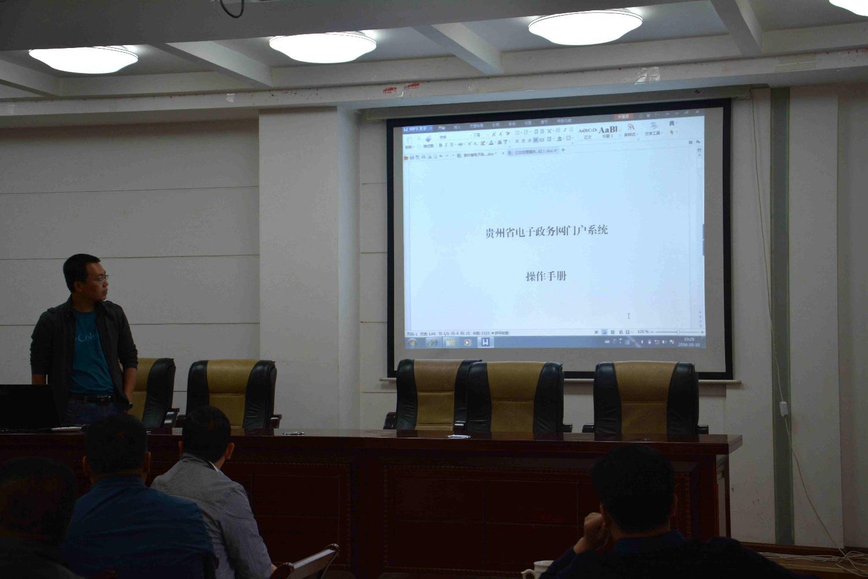 市供销社开展电子政务网培训