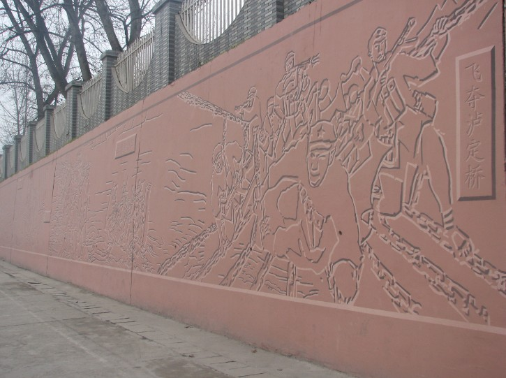 学校操场围墙手绘长征文化