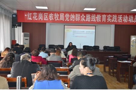 农牧局举办党的群众路线教育实践活动专题学习辅导讲座