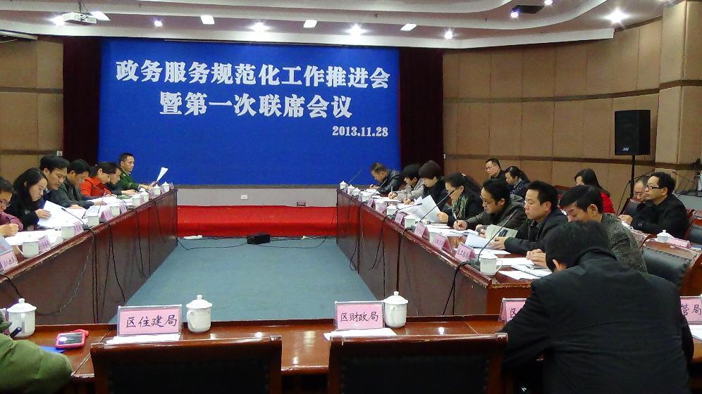 政务中心规范化工作推进会暨第一次联系会议