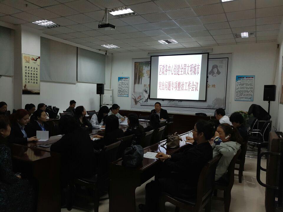 政务中心创文突出问题专项整治工作会议