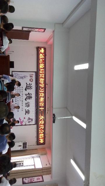 交通运输局贯彻学习贵州省第十二次党代会精神