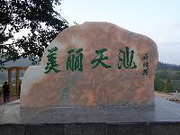 九坝休闲农业园区天池休闲区