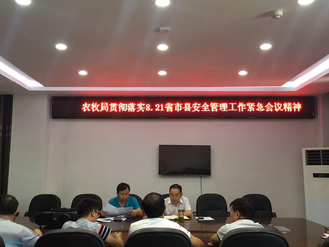 农牧局贯彻省市县安全管理管理工作紧急会议精神