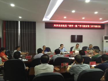 凤冈农牧局开展争做绿色发展推动者专题讨论