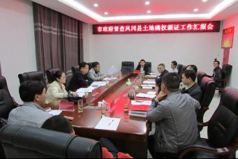 市农委副主任陈国桥督查凤冈土地确权颁证工作