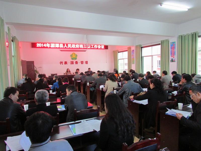 2014年残工委会议