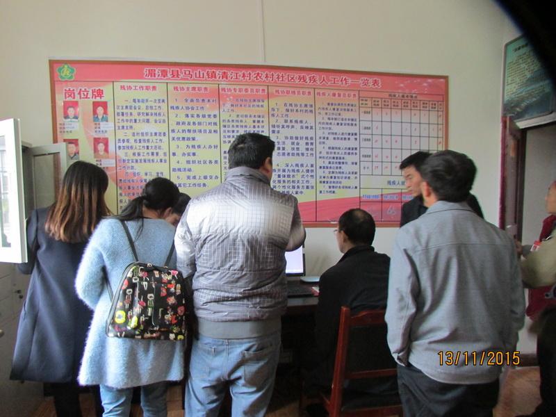 2015年残疾人基层组织建设推进会