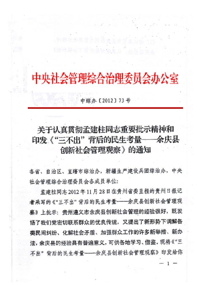 """中央综治委行文向全国推广""""余庆经验"""""""