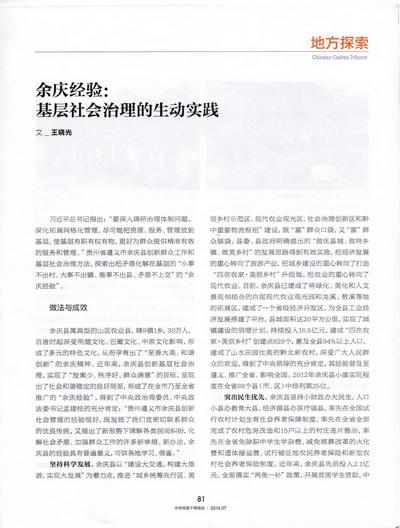 市委书记王晓光在《中国党政干部论坛》发表推广余庆经验