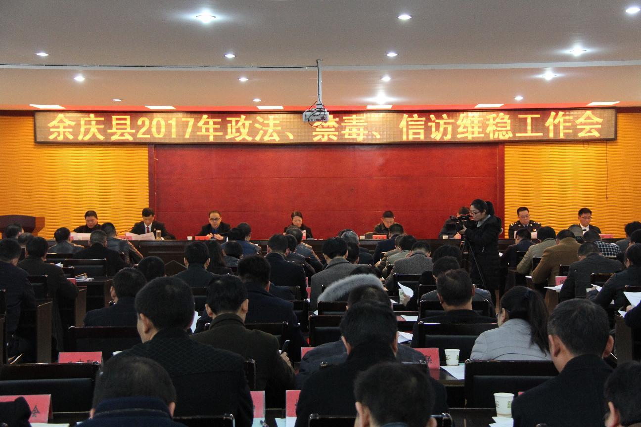 余庆县召开2017年政法禁毒暨信访维稳工作会
