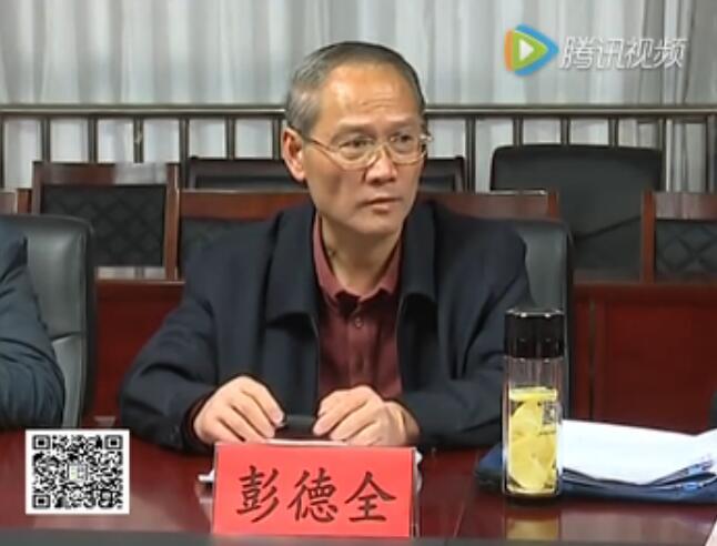 省委政法委副书记彭德全到余庆县调研