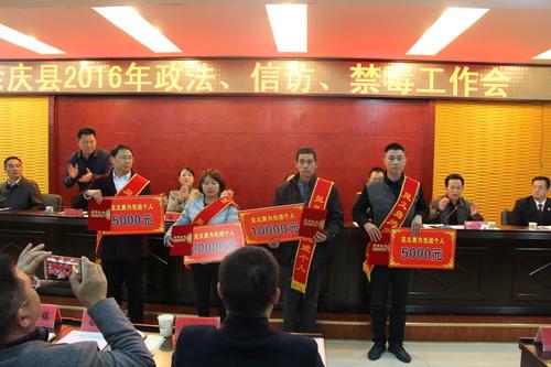 余庆县召开2016年政法禁毒工作会议