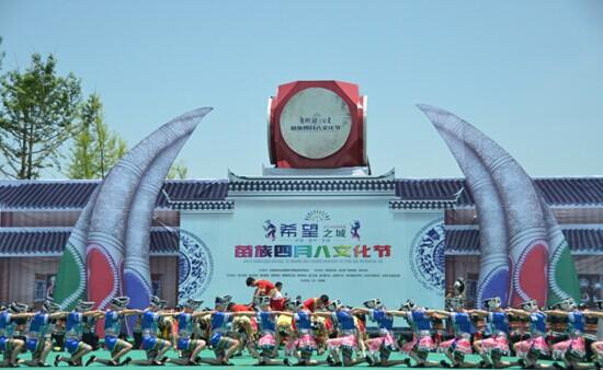 """苗族""""四月八""""文化节在松桃希望城 盛大开幕"""