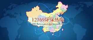 12369环保热线