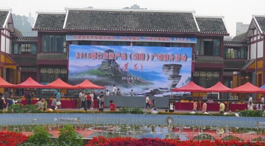 铜仁市在遵义举行2014年铜仁市旅游产品 (线路)广场推介宣传活动