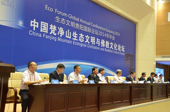 2014中国梵净山生态文明与佛教文化论坛 在铜仁隆重开幕