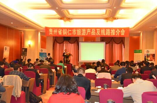 铜仁市在苏州成功举办旅游产品 及线路推介会