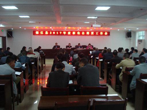 2017年全县新农合筹资工作会