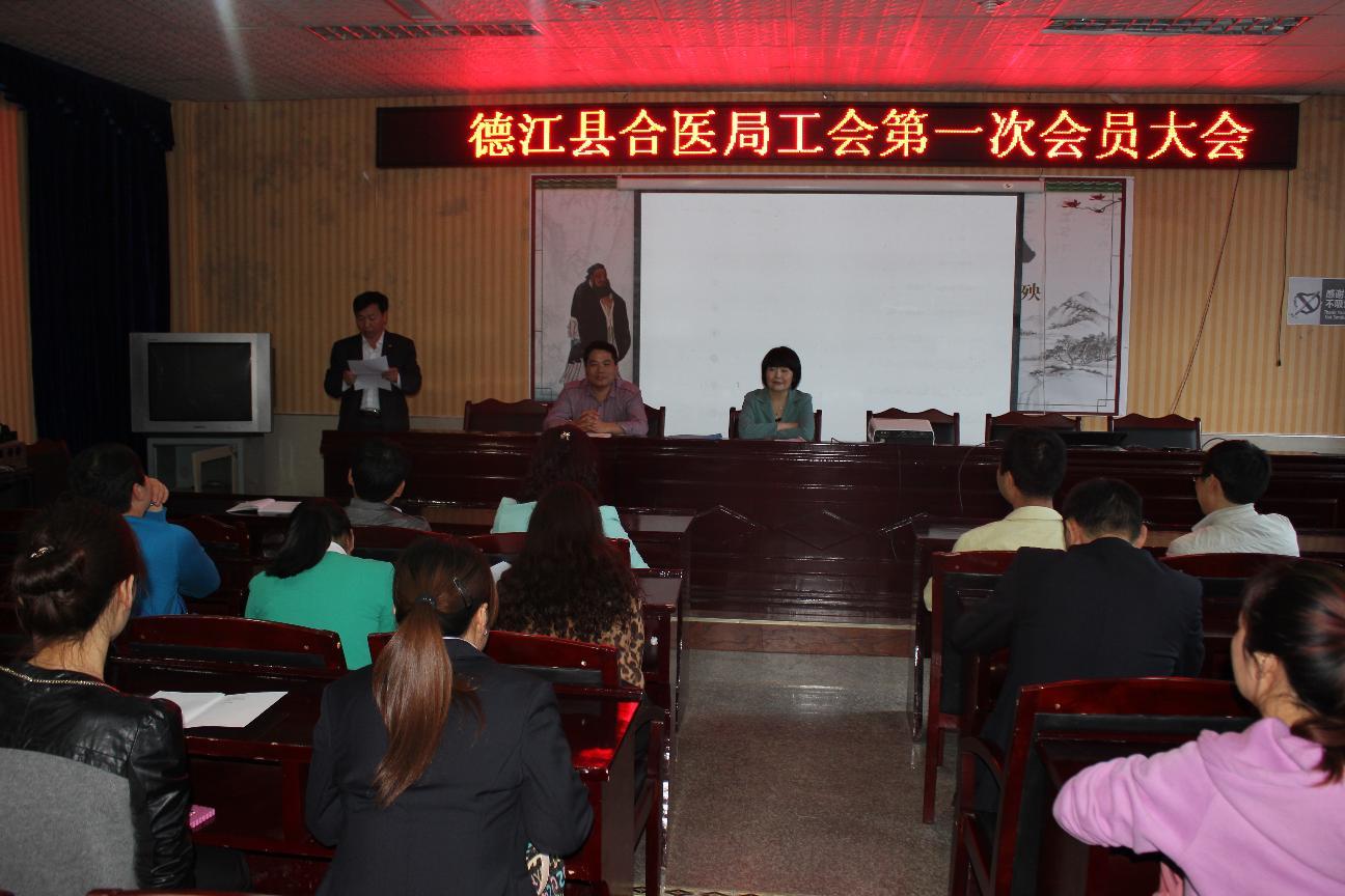 德江县合医局工会第一次会员大会