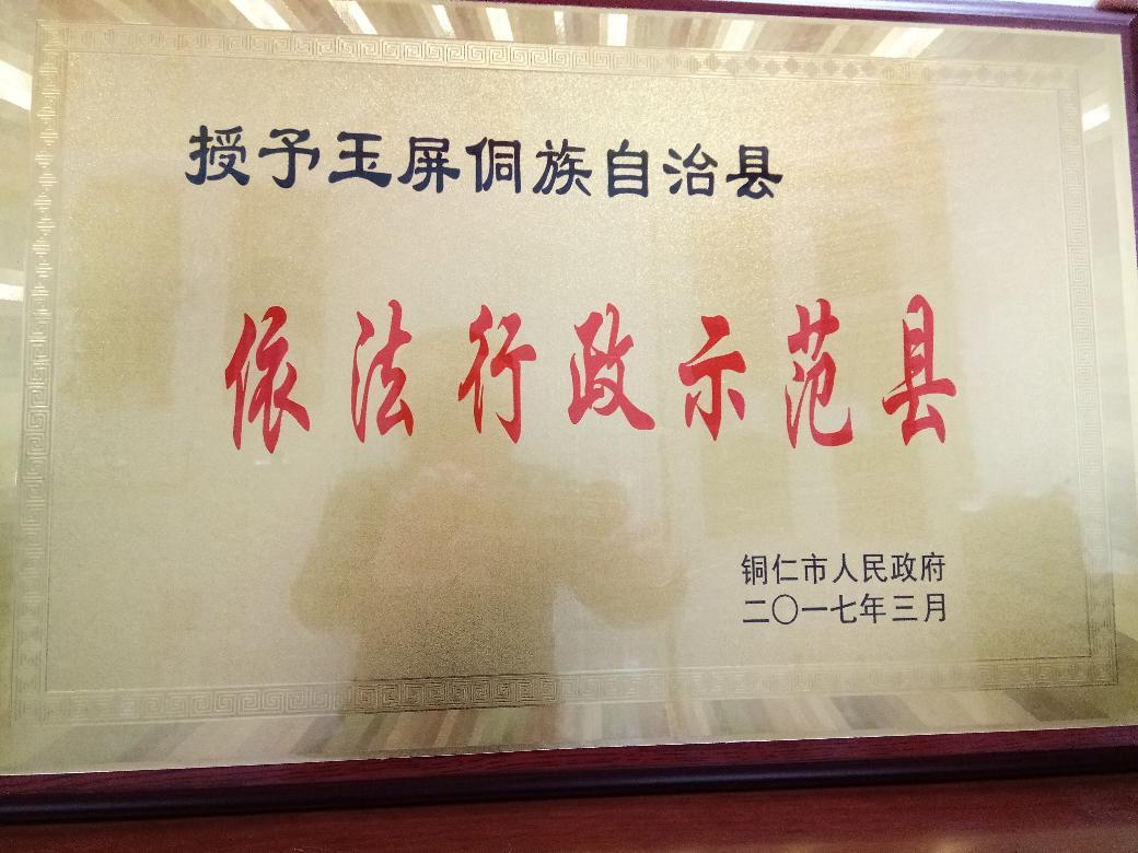 我县荣获依法行政示范县荣誉称号