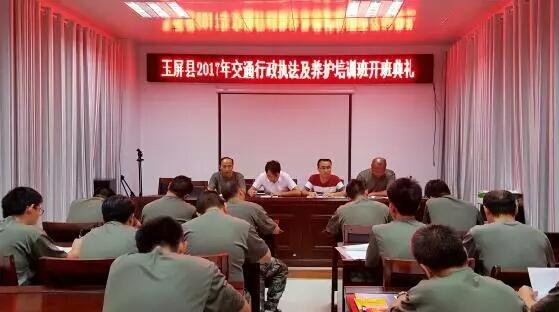 县法制办应邀为县农村公路管理局开展行政执法业务培训