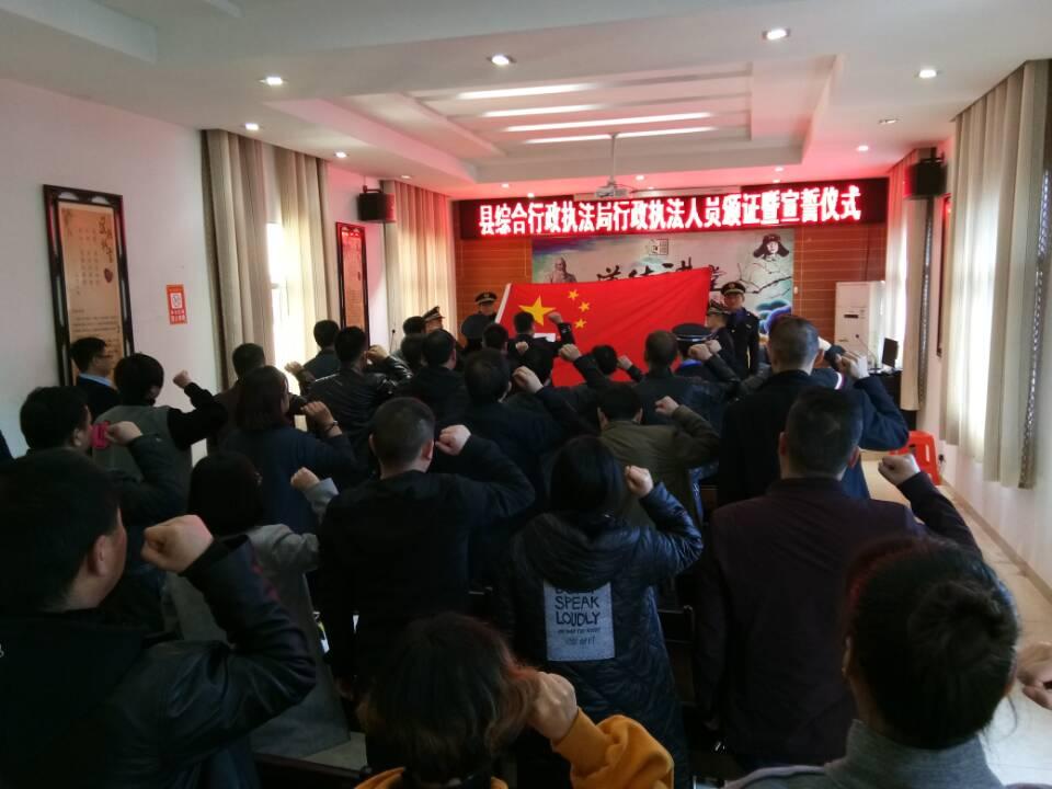 玉屏县积极组织开展行政执法人员颁证暨宣誓仪式