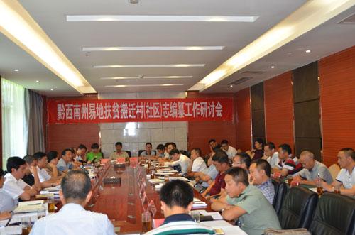在普安召开全州村社区志编纂研讨会