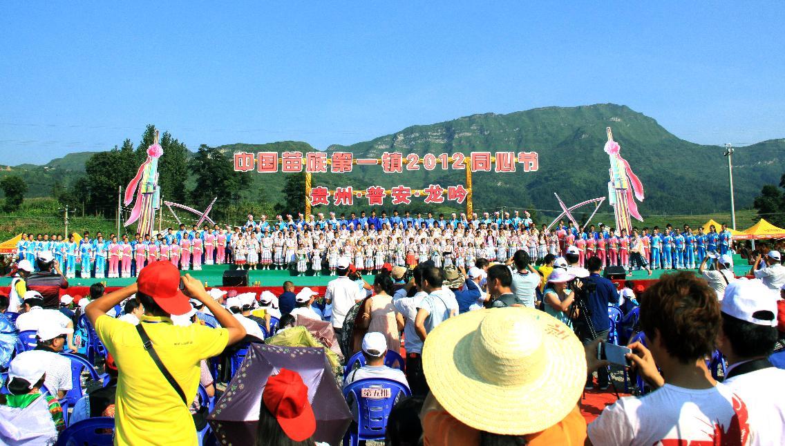 中国苗族第一镇——龙吟镇命名大会暨同心节