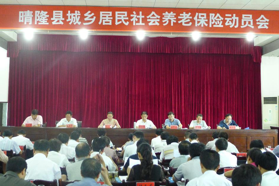晴隆县城乡居民社会养老保险动员会