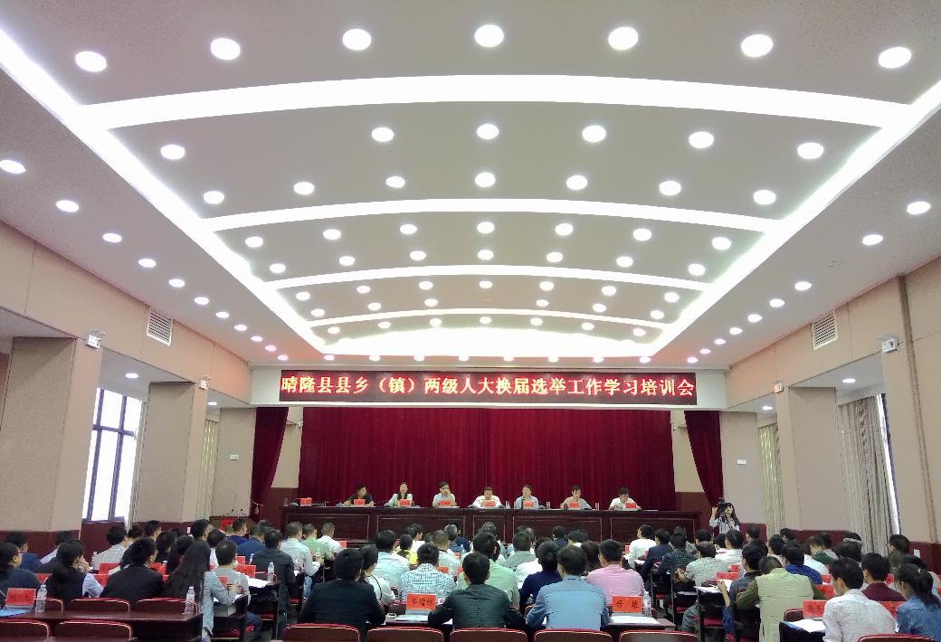 晴隆县县乡两级人大换届选举工作学习培训会现场
