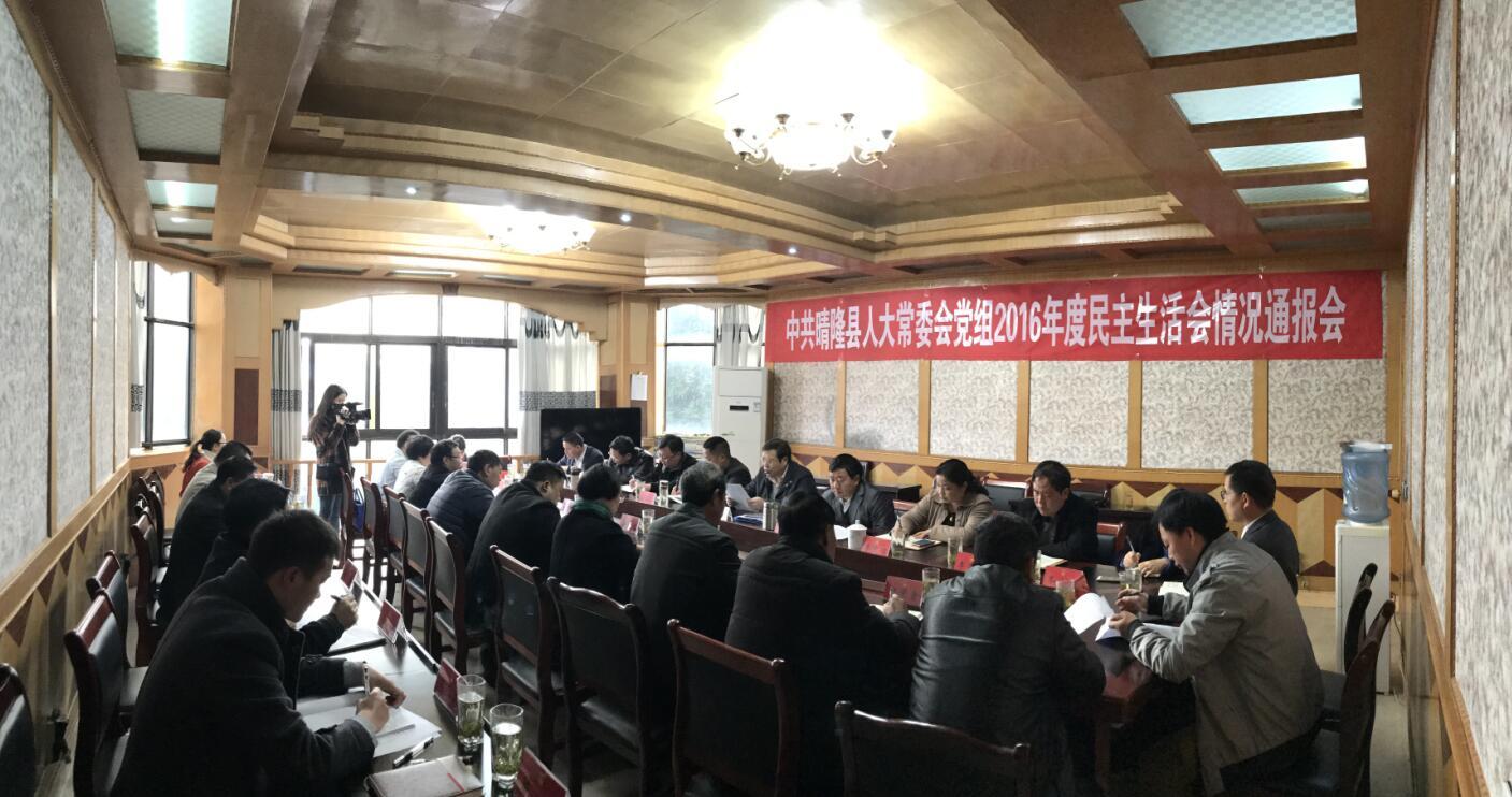 中共晴隆人大常委会党组2016年度民主生活会情况通报会