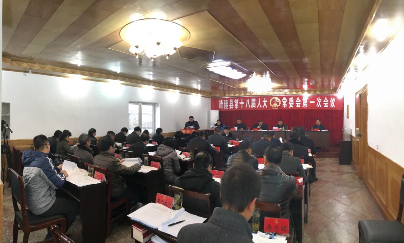 图为晴隆县第十八届人大常委会第一次会议现场