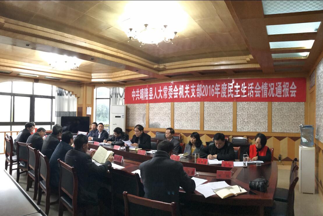 中共晴隆人大常委会机关支部2016年度民主生活会情况通报会