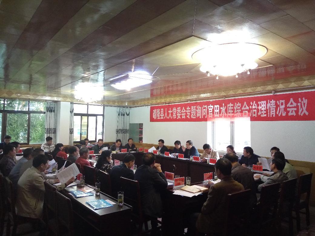 晴隆县人大常委会首次开展专题询问会议现场
