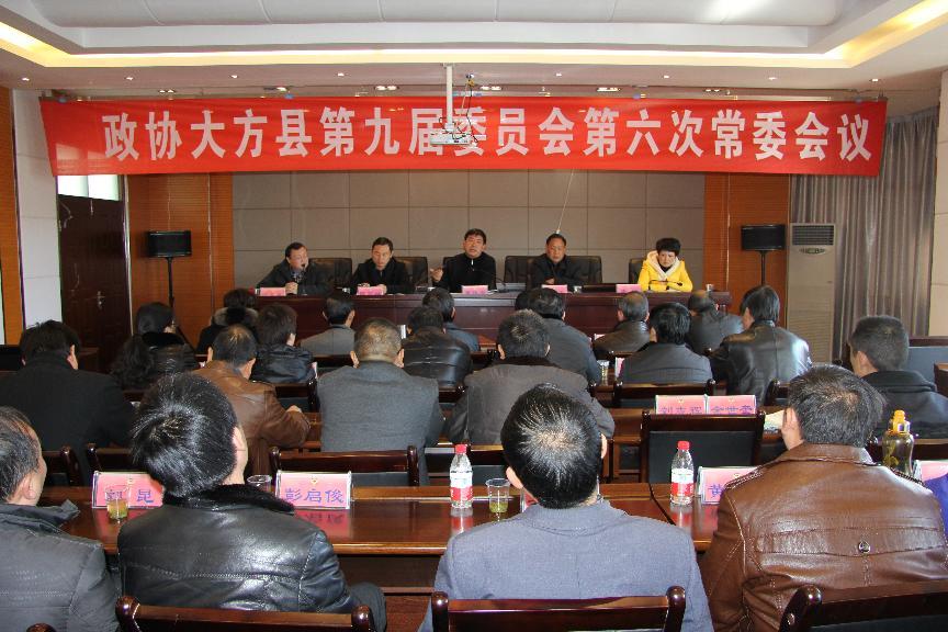 12月18日,县政协召开九届六次常委会