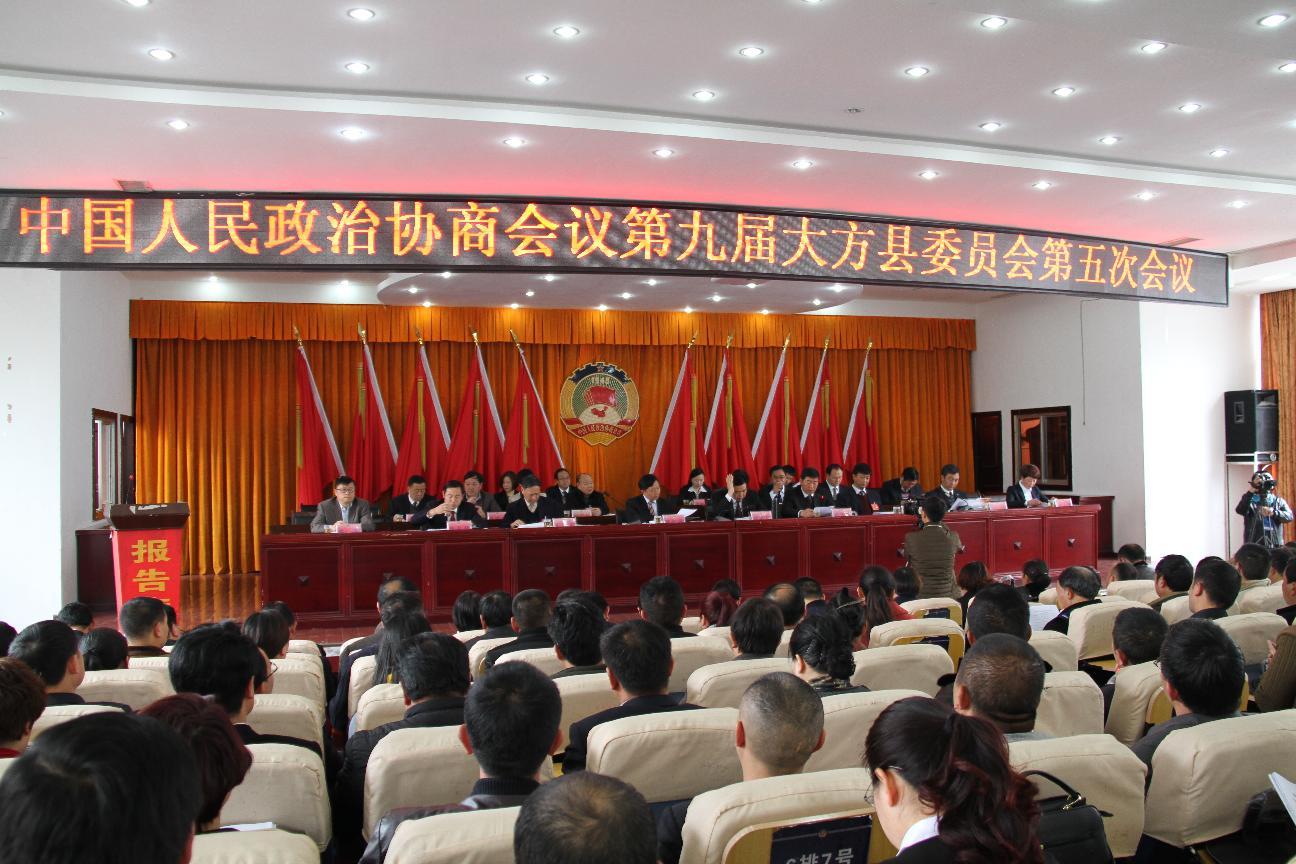 中国人民政治协商会议第九届大方县第五次会议于2016年3月12日胜利召开