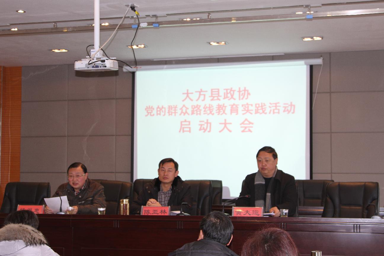 大方县政协机关党的群众路线教育实践活动启动
