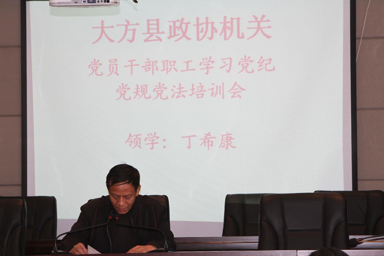 政协党的群众路线教育实践活动剪影——党纪党规党法培训会