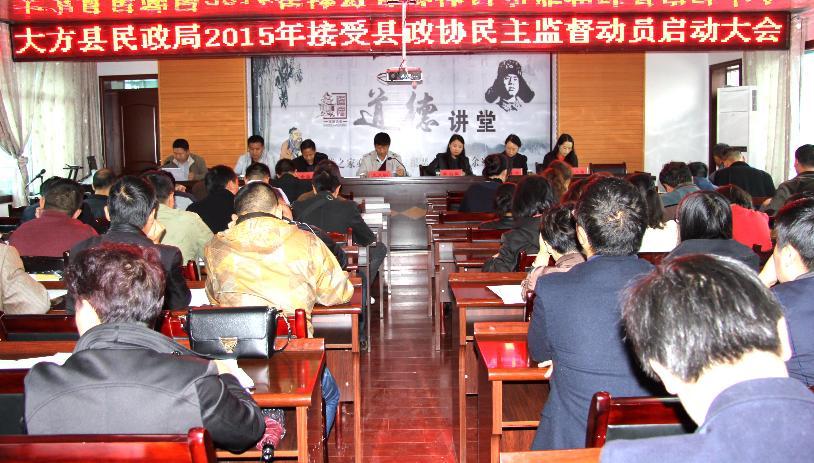 龙天明副主席在民政局组织召开重点民主监督工作启动会
