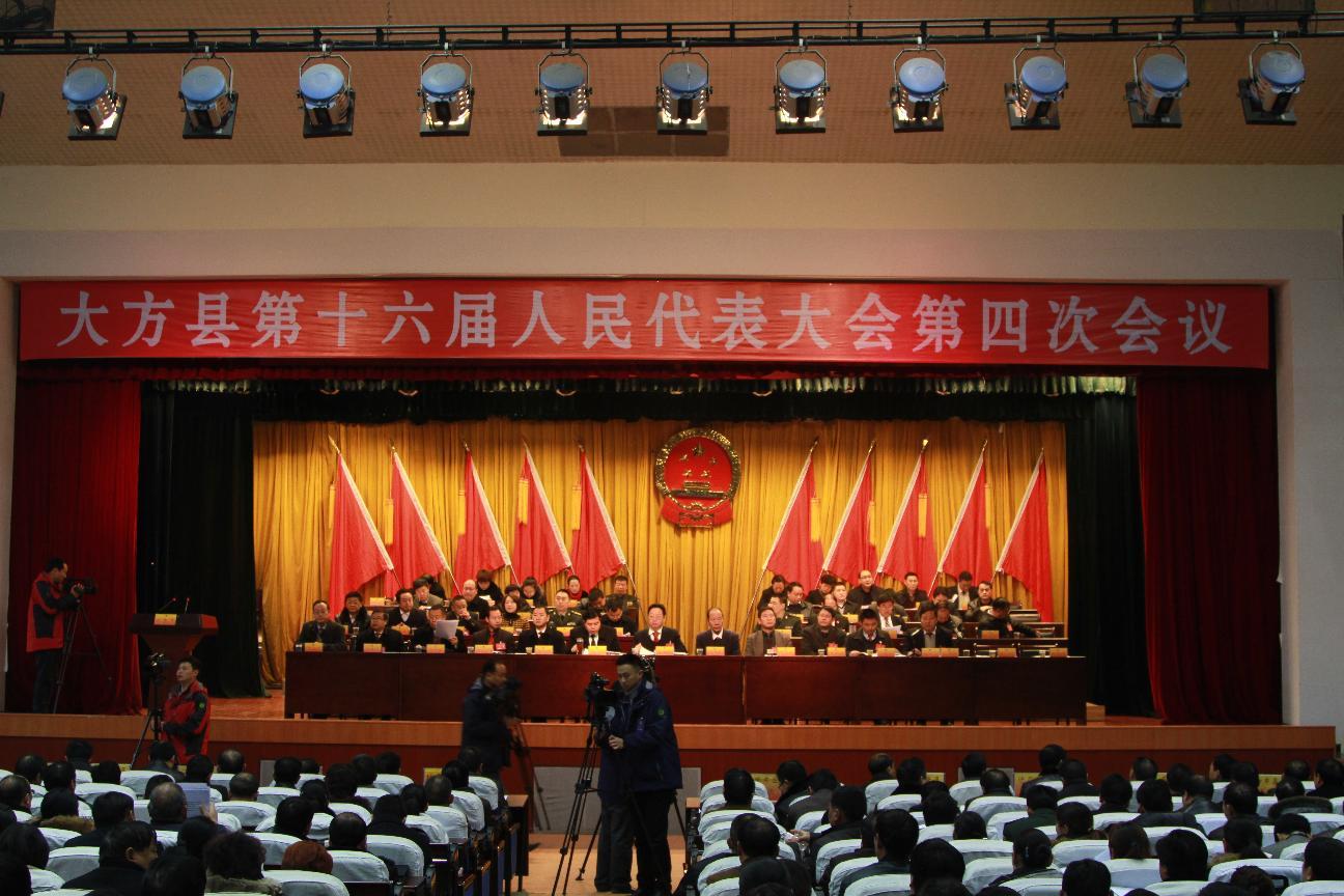 大方县第十六届人民代表大会第四次会议召开