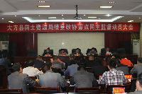 县政协对县直机关开展重点民主监督工作